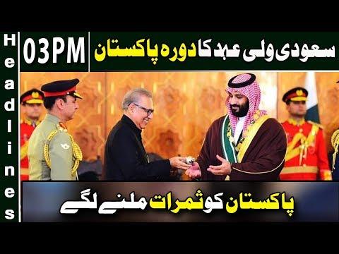 Pakistan Won Again | News Headlines | 03:00 PM | 18 February 2019 | Neo News