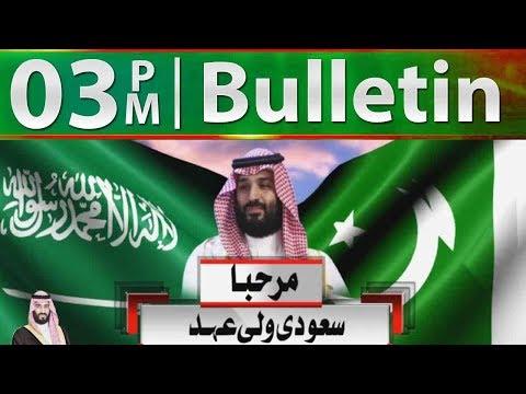 News Bulletin | 03:00 PM | 18 February 2019 | Neo News