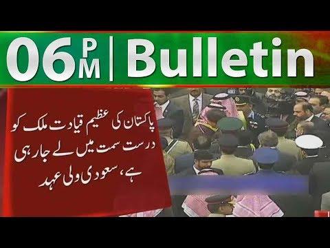 News Bulletin | 06:00 PM | 18 February 2019 | Neo News