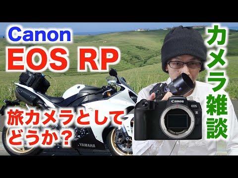【キヤノン EOS RP】旅カメラとしてどうか?【カメラ雑談】