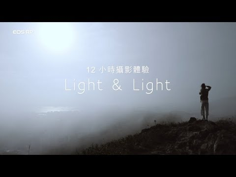 12小時攝影體驗 – EOS RP 【Light & Light】