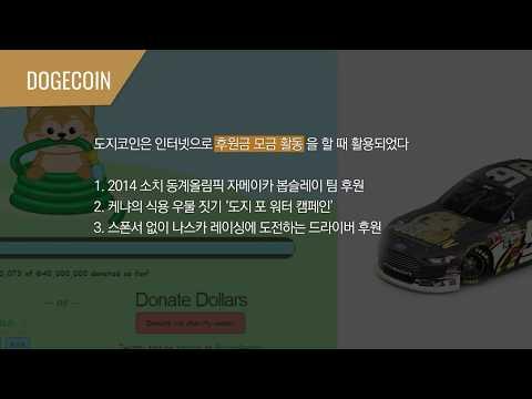 [블록체인 인사이트] 코인사전 – 도지코인(DOGE) 편
