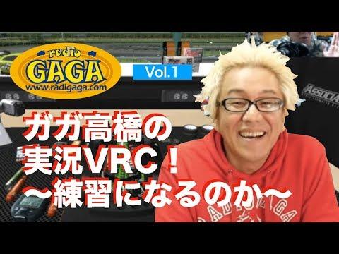 高橋と遊ぶVRC vol 1