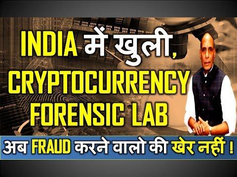 India में खुली, Cryptocurrency Forensic Lab, अब fraud करने वालो की खेर नहीं !