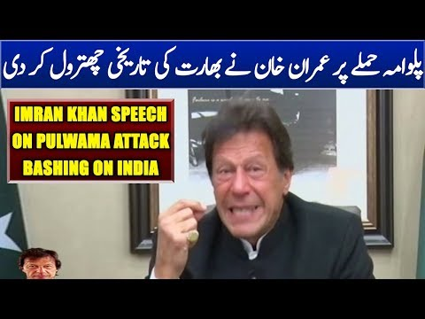 Imran Khan Address to Nation On Pulwama Issue | 19 February 2019 | Neo News