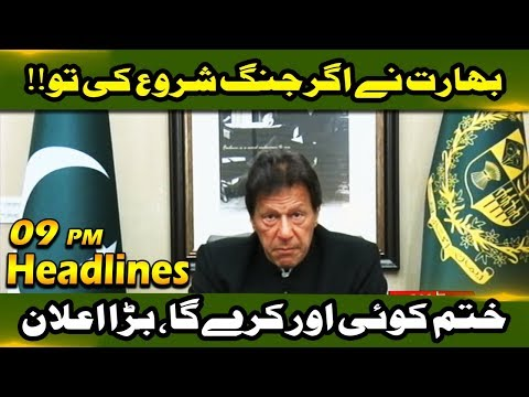 News Headlines | 09:00 PM | 19 February 2019 | Neo News