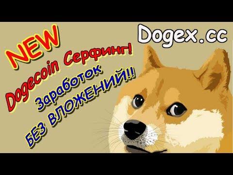 💰 НОВИНКА!! DOGEX – ЗАРАБОТАЙ DOGE На серфинге! ЗАРАБОТОК БЕЗ ВЛОЖЕНИЙ!