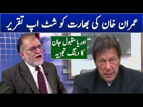 Orya Maqbool Jan Analysis on Imran Khan Speech Against India | Neo News