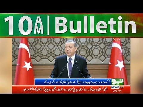 News Bulletin | 10:00 AM | 20 February 2019 | Neo News
