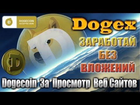 🏆 Dogex ЗАРАБОТОК БЕЗ ВЛОЖЕНИЙ !!! Dogecoin ЗА ПРОСМОТР ВЕБ-САЙТОВ !!! НОВЫЙ СЁРФИНГ