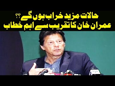Imran Khan Important Announcement While Addressing to Ceremony | 20 February 2019 | Neo News