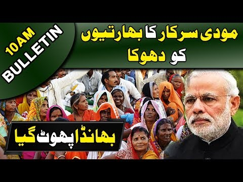 News Bulletin | 10:00 AM | 21 February 2019 | Neo News