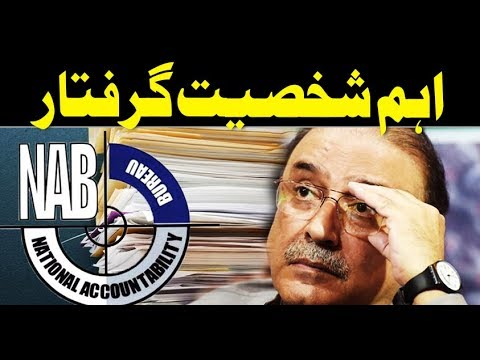 NAB arrest Speaker Sindh Assembly | 21 February 2019 | Neo News