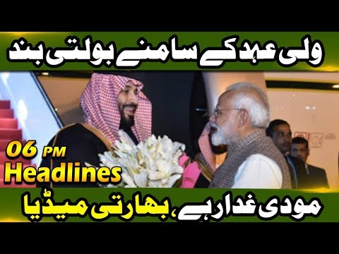 News Headlines | 06:00 PM |20 February 2019 | Neo News
