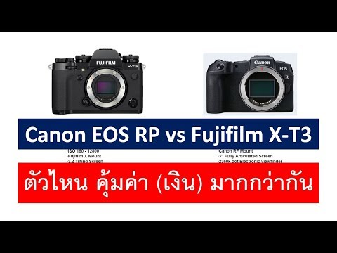CANON EOS RP vs Fujifilm X-T3 ตัวไหนคุ้มเงินมากกว่ากัน | อ.ธิติ ธาราสุข ARTT Master