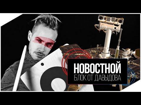 МАРСОХОДКА (Новостной блок от Давыдова)