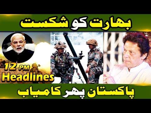 Pakistan is Ready??? News Headlines   12:00 PM   22 February 2019   Neo News