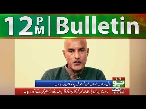 News Bulletin   12:00 PM   22 February 2019    Neo News