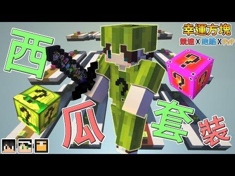 『Minecraft』幸運方塊賽跑✘跑酷✘PvP|西瓜之力勢不可擋|Doge / 西瓜幸運方塊|feat.哈記、殞月、熊貓團團