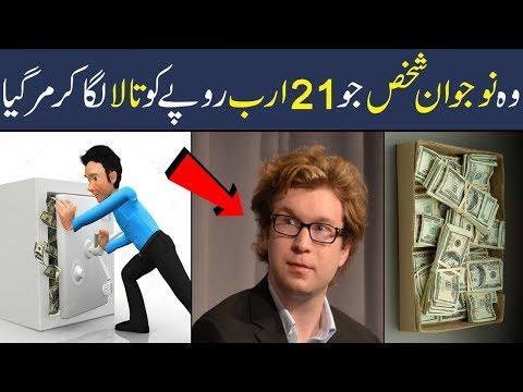 Quadriga Owner Gerald Cotten | cryptocurrency Quadriga | Reality of Digital Currency | Shan Ali TV