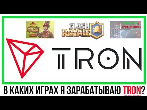 В каких играх я зарабатываю TRON?  Вложил в игры сети TRON более 30000TRX
