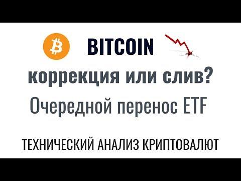Технический анализ криптовалют. Bitcoin, Ethereum, Eos, Tron, BNB