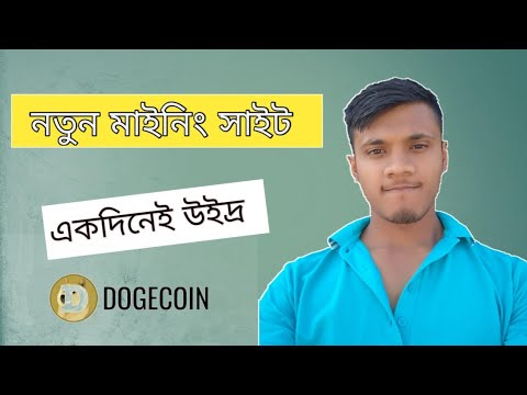 New Dogecoin Cloud Mining Site | New Free Dogecoin Mining 2019😱