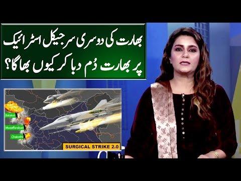 India Ki Surgical Strike.. Pakistan Ka Jawabi Waar   Seedhi Baat   Neo News