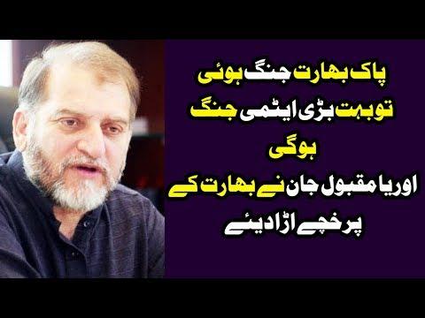Orya Maqbool Jan WARNS INDIA For Nuclear Attack | Neo News