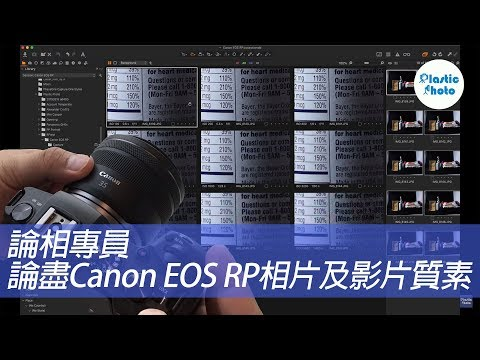 【試用評測】論相專員論盡Canon EOS RP相片及影片質素