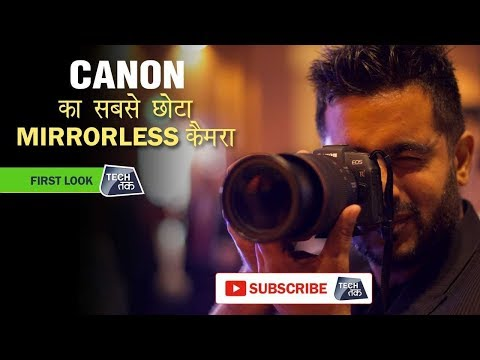 सबसे छोटा MIRRORLESS कैमरा | CANON EOS RP | Tech Tak
