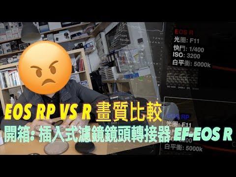 【VLOG#16】EOS RP vs R  畫質比較 + 插入式濾鏡鏡頭轉接器EF-EOS R開箱