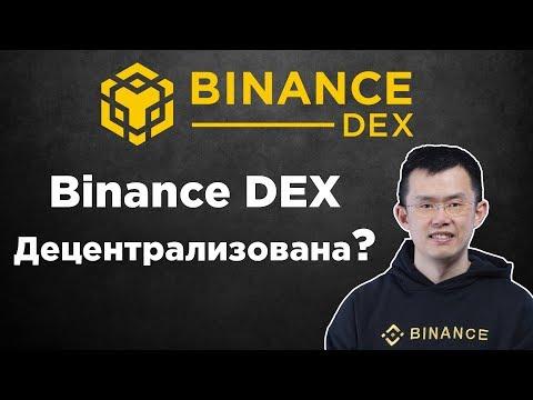 Binance DEX – Не децентрализованная | Биржа от Binance | Binance coin BNB