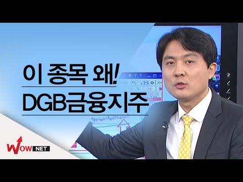[최익수 시크릿주식] DGB금융지주 #2/27