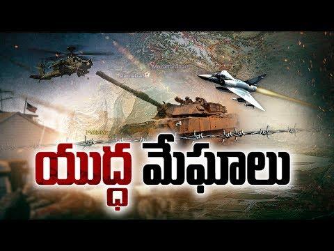 India – Pakistan On the Verge of Another War | భారత్ – పాకిస్థాన్ మధ్య యుద్ధమేఘాలు – Watch Exclusive