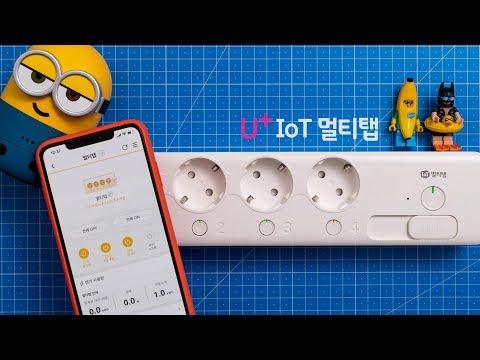 U+ IoT 멀티탭 | 아씨 고데기 끄고 나왔나?