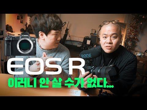 잘나가는 브이로그 유튜버가 EOS R을 강추하는 이유? with. 무파사 (광고ㄴㄴ)