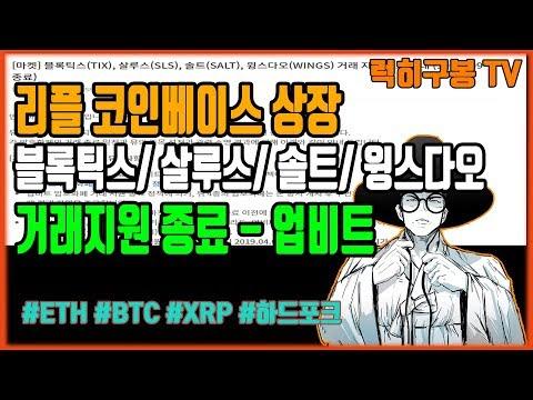 리플 코인베이스 상장 그리고 업비트 거래지원종료 코인들 & BTT #이더리움 #리플 #암호화폐 방송 #bitcoin #cryptocurrency 3/1 KOR [럭히구봉-LIVE]