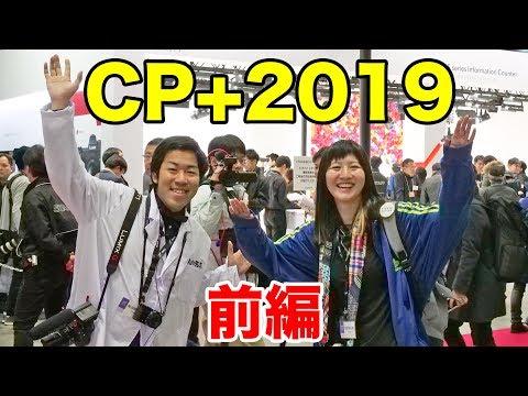 CP+2019をサトカメ流レポート!前編はE-M1X, ともよ。スリング, EOS RP, X-T30, 135mm F1.8 GMまで