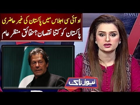 Disadvantages of Pakistan Absence in OIC Ijlaass   News Talk   Neo News