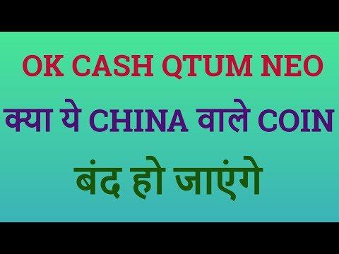 OK Cash' Qtum' Neo' OMG' Civic  क्या  होगा  अब  China  वाले  Coin का  क्या  ये  बंद  हो  जायेंगे?