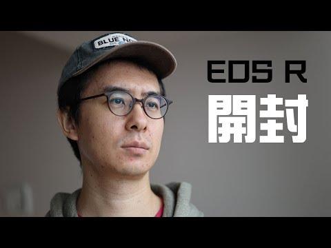 【EOS R 開封】今後、瀬戸弘司のカメラシステムはすべてミラーレスに移行します。