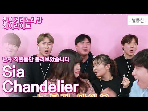 """남자들끼리 부르는 지옥의 샹들리에 +4key up """"SIA-Chandelier"""""""