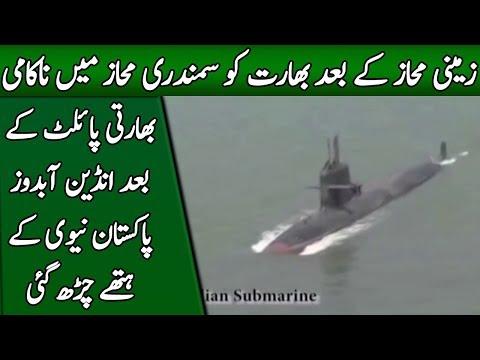 Indian Submarine in Pakistani Sea By Pakistan Navy | Neo News
