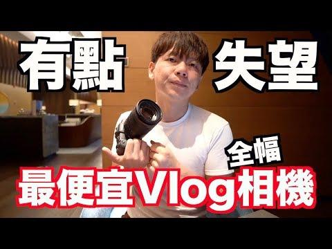 不買Canon EOS RP的五個理由|ft.Sony a7iii