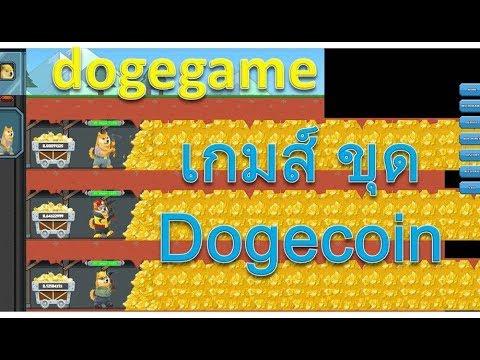 dogegame เกมส์ขุดเหรียญdogecoin สายฟรีก็ทำได้