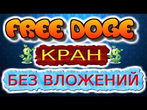 НОВИНКА 2019 FREE DOGE КРАН КАК ЗАРАБОТАТЬ В ИНТЕРНЕТЕ БЕЗ ВЛОЖЕНИЙ криптовалюта догикоин с нуля