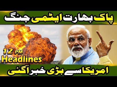 Indo-Pak Tension |  News Headlines | 12:00 PM | 8 March 2019 | Neo News