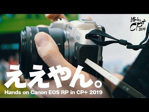 EOS RP ええやん。Canon EOS RP Hands on【俺らとCP+ 2019】