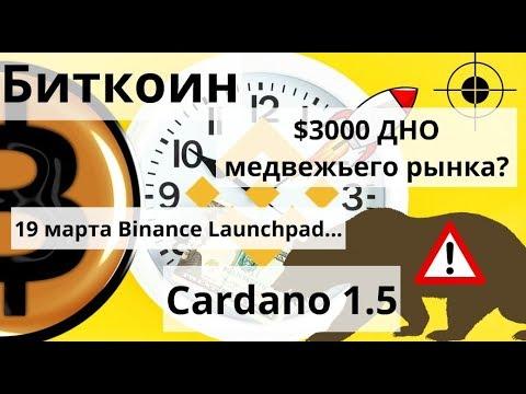 Биткоин. $3000 ДНО медвежьего рынка? 19 марта Binance Launchpad…  Cardano 1.5